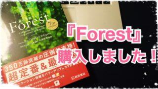 英文法の名著『Forest(フォレスト)』購入しました!これからドンドン紹介していきますヨ☆
