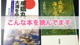 今、こんな本を読んでいます