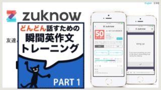暗記学習アプリ『zuKnow』に、ついに『どんどん話すための瞬間英作文』登場!