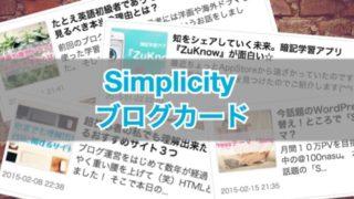 【Simplicity】ブログカード機能が超便利!ShareHtmlメーカーと併用しています♥