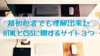 超初心者の私でも理解出来たHTMLとCSSに関するおすすめサイト3つ