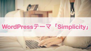 今話題のWordPressテーマ「Simplicity」に衣替え!ところで「Simplicity」ってどんなテーマ?