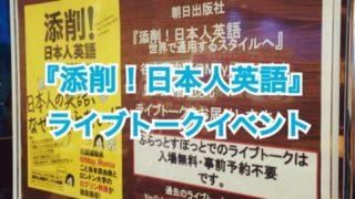 生めいろまさんのお話を聞いてきたゾ☆【『添削!日本人英語』ライブトークイベント】