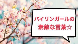 週刊ダイヤモンドで、バイリンガール吉田ちかさんの素敵な言葉を発見☆