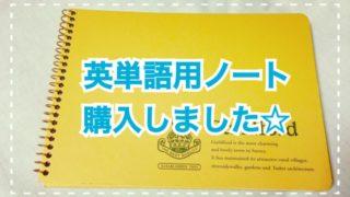 【英語学習】英単語専用ノートを購入しました☆