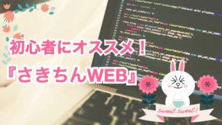 ホームページを作りたい初心者さんにオススメ!『さきちんWEB』で勉強しよう☆