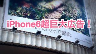 原宿で発見!iPhone6超巨大広告☆【APPLE・iPhone6ワールドギャラリー】