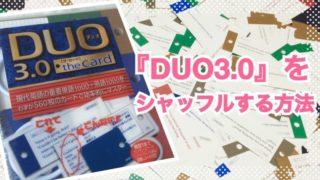 『ザ・カード』を使って『DUO3.0』をシャッフルしてみました!英語学習は「慣れる」→「壊す」→「慣れる」→「壊す」の繰り返し☆