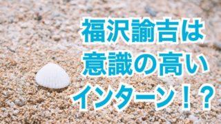 福沢諭吉は意識の高いインターン!?「咸臨丸」で海を渡った3人の日本人