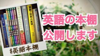 英語の勉強を始めて丸2年!私の英語の本棚を公開します。