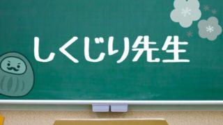 「しくじり先生」にホリエモンこと堀江貴文さんが出演決定!超面白い回になりそう☆
