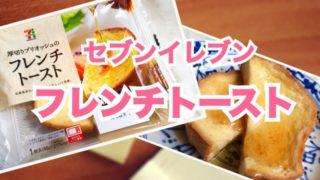 セブンイレブン『厚切りブリオッシュのフレンチトースト』食べてみました!しっとり柔らか〜☆