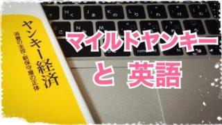 『ヤンキー経済』読んでみました!マイルドヤンキーと英語について考えたコト