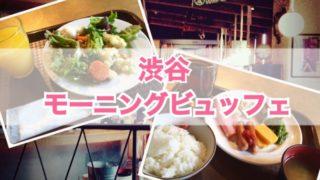 渋谷でオススメの朝食ビュッフェ!【パブリックハウス(PUBLIC HOUSE)】