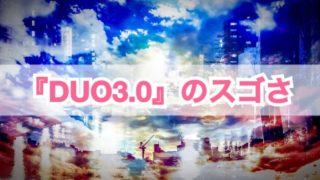 【英語】リーディングの勉強で改めて気づいた『DUO3.0』のスゴさ