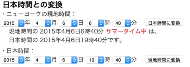スクリーンショット 2015-04-06 19.41.52