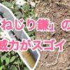 庭の雑草対策には「ねじり鎌」がおすすめ!草むしりがモリモリはかどりますヨ☆