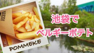 西武池袋本店屋上「食と緑の空中庭園」でベルギーフライドポテトを食べてきました!