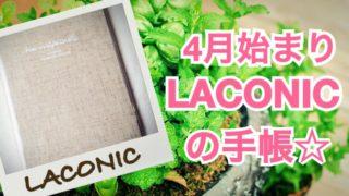LACONIC(ラコニック)の手帳を購入しました!4月始まりの手帳で新年度をスタート☆