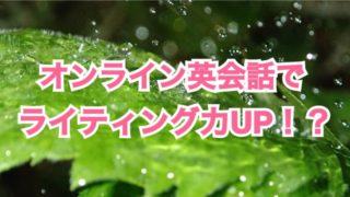 オンライン英会話は、実は英語のライティングの勉強にもなりますヨ☆という話