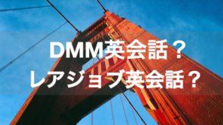 私がオンライン英会話で、「DMM英会話」ではなく「レアジョブ英会話」を選んだ理由