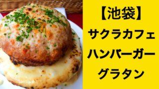 【池袋】サクラカフェで巨大ハンバーガーグラタン「パリセジーニャ」を食べてきました☆