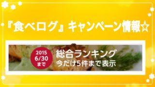人気グルメアプリ『食べログ』がキャンペーン中!総合ランキングを5位まで確認出来ますヨ☆
