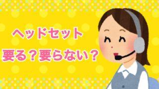 オンライン英会話レッスンを始めるのにヘッドセットは要る?要らない?