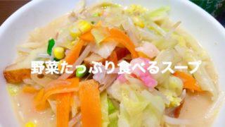 リンガーハットの「野菜たっぷり食べるスープ」が糖質制限ダイエットに超おすすめです!