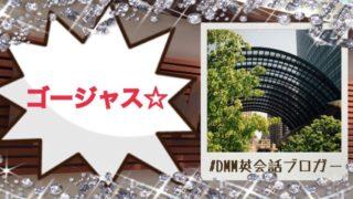 『DMM英会話』のブロガー向けイベントに行ってきたゾ!キーワードは「ゴージャス☆」