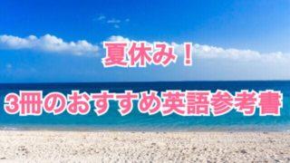 【中学生・高校生の皆さんへ】夏休み!大人になってから英語に苦労している私がおすすめする3冊の英語参考書