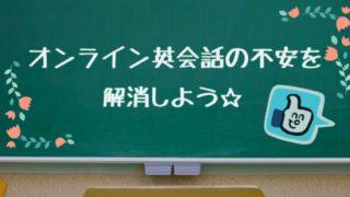 オンライン英会話に興味のある人、全員集合!無料で見られるschoo(スクー)の授業で不安を解消しよう☆