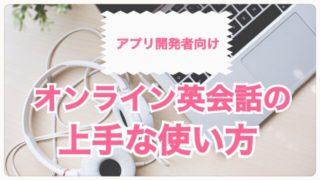 目指せ!海外での売上UP☆アプリ開発者向けオンライン英会話サービスの上手な使い方