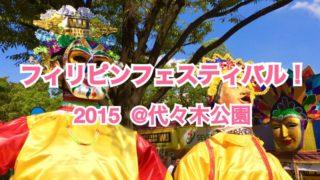フィリピンフェスティバル(@代々木公園)に行ってきました!レチョンがクリスピーで美味しかった☆