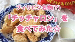 フィリピン名物(?)「チッチャロン」を食べてみた☆軽〜い食感でかなり美味しいゾ!