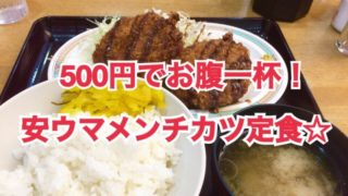 500円でお腹いっぱい!学生街の安ウマメンチカツ定食を食べてきたゾ☆(早稲田「キッチンオトボケ」)