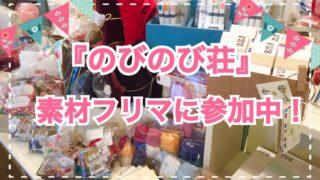 西早稲田『のびのび荘』の「素材フリマ」に参加しています!ビーズアクセサリー素材を大放出☆
