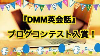 『DMM英会話』のブログコンテストで入賞出来ました!英語学習とブログの相性ってかなり良いんじゃない!?