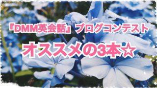 『DMM英会話』ブログコンテストから珠玉の3本をご紹介!みんな違ってみんな良い〜☆