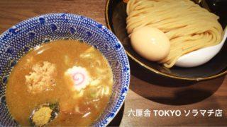 東京ソラマチで『六厘舎』のつけ麺を食べてきました!スカイツリー観光の際におすすめです☆