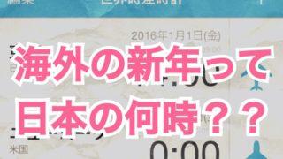 「海外が新年を迎えるのは日本時間の何時?」を調べてみました。時差問題はこれで解決!