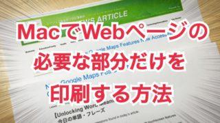 レアジョブ英会話Daily News Article教材の必要な部分だけを印刷する方法【for Mac】