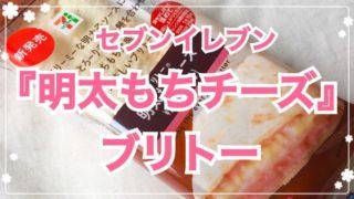 セブンイレブンのブリトーに新製品『明太もちチーズ』が登場!腹持ちの良さがハンパない(笑)