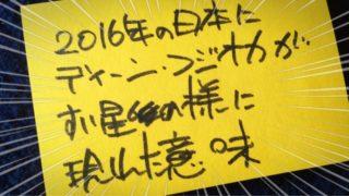2016年の日本にディーン・フジオカが彗星のように現れた意味
