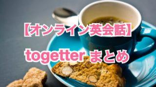 【オンライン英会話】毎日のレッスン後のツイートをTogetterでまとめてみました!