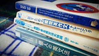もうすぐ英語の勉強を始めて丸3年!私の英語学習年表&おすすめ教材と感想まとめ