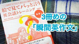 3冊めの「瞬間英作文」として『絵で見てパッと言う英会話トレーニング』始めました!