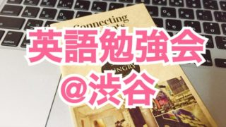 日本人の前で英語を話す度胸を身につけたい!テツさんの英語勉強会に参加してきました☆