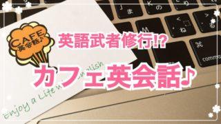 日本国内で英語武者修行!?『カフェ英会話♪』で英語を喋りまくってきたゾ☆