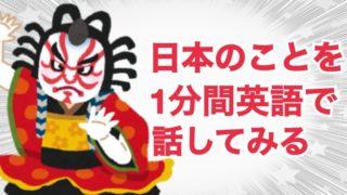 私がレアジョブ英会話の教材をDNAから『日本のことを一分間英語で話してみる』というテキストに乗り換えた理由